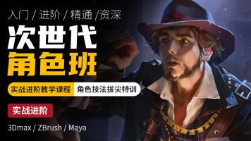 3D游戏建模次世代角色班【云普集教育】