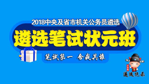 2018中央省市直机关公务员遴选笔试状元班(小军师遴选)