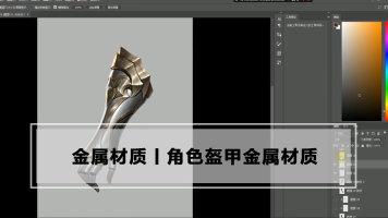 角色盔甲金属材质丨金属材质丨盔甲画法