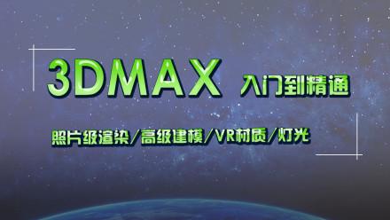 3Dmax小白到高手/项目实战课