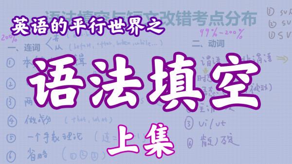 高考语法填空