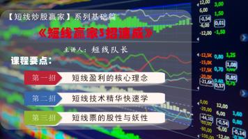 《短线赢家3招速成》(升级加料版)