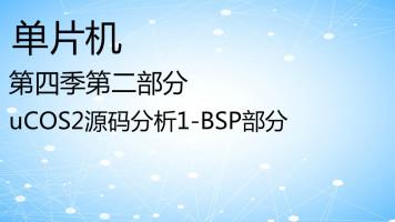 uCOS2源码分析1-BSP部分-第4季第2部分