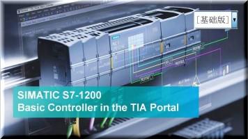 S71200plc基础培训