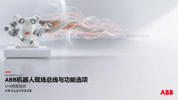 1+X PLUS师资培训---工业机器人通讯与功能选项