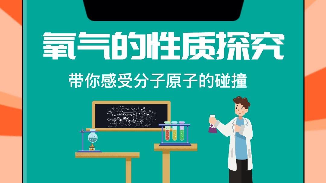 初三化学氧气的性质探究  九年级化学同步课程