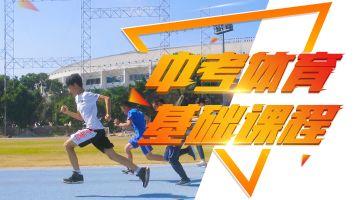中考体育基础课程-中长跑训练