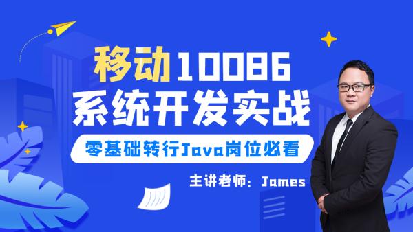 移动10086系统开发实战, 零基础转行Java岗位必看