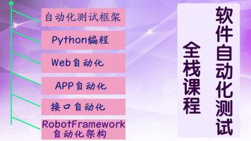 软件测试之python自动化测试(web/app/接口自动化/自动化框架)