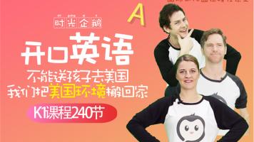 [时光企鹅]开口英语K1-240节外教课