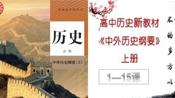 高中历史  新 教材《中外历史纲要》上册1—15课
