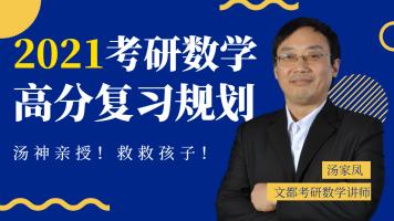 2021考研数学-汤神亲授!高分复习规划【文都考研-汤家凤】