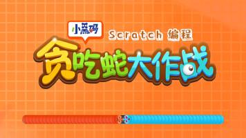小黑码Scratch游戏编程-贪吃蛇大作战项目式教学