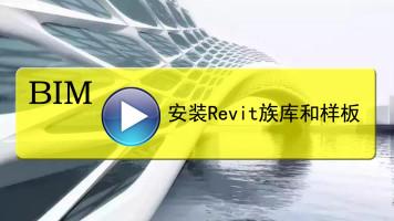 如何安装REVIT 族库? 如何安装revit样板?