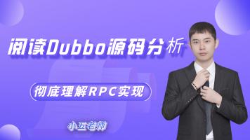 阅读Dubbo源码分析,彻底理解RPC实现【云析学院】