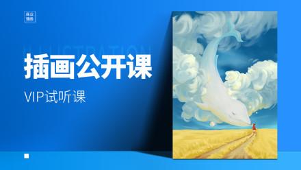 直播-商业插画公开课/零基础入门/插画设计/插画/板绘/国潮/设计/