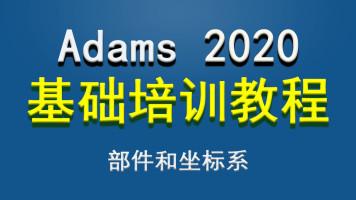 Adams 2020基础培训教程(4)-部件和坐标系
