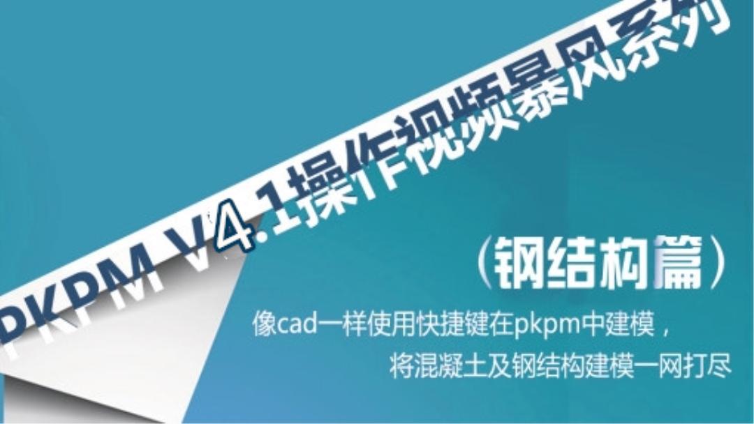 朗筑钢结构_PKPM视频_门式刚架_厂房_钢框架_桁架_钢排架_钢支架