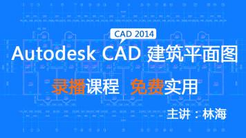 CAD建筑平面图(免费实用)【中信教育】