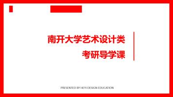 南开大学艺术设计类考研导学课