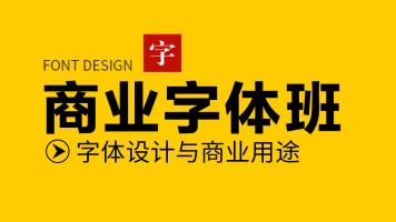 商业字体设计与应用-晋级班