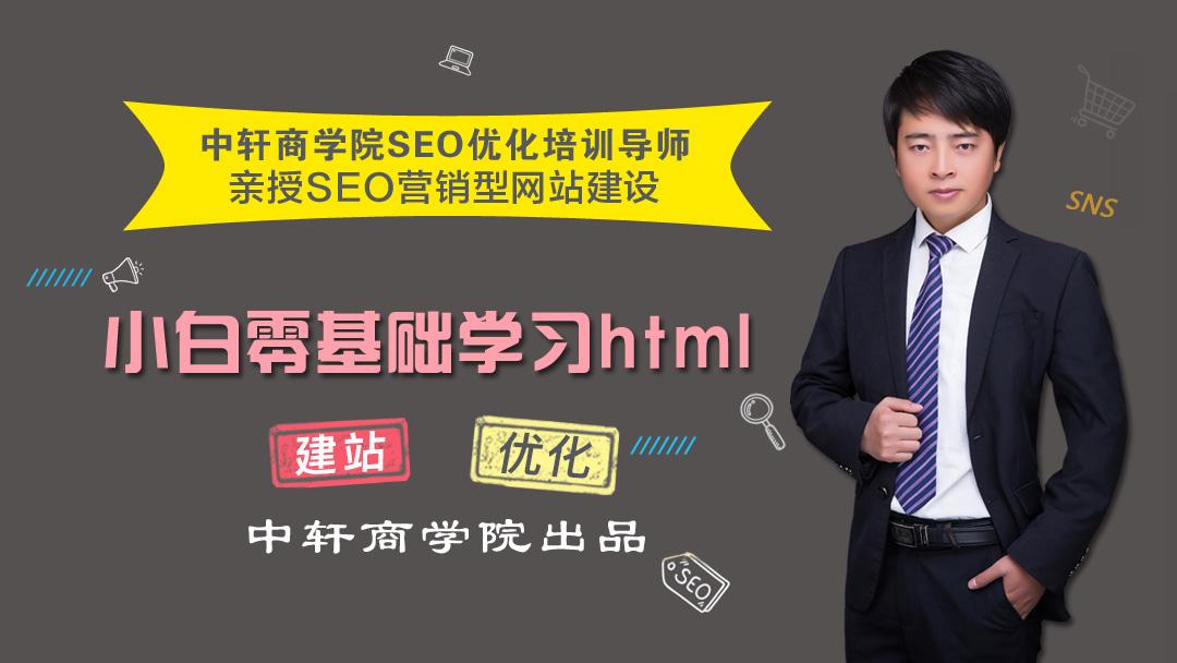 【中轩商学院】小白零基础学习html SEO网站优化 SEO建站