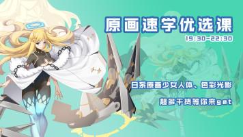 原画速学优选课(0204)