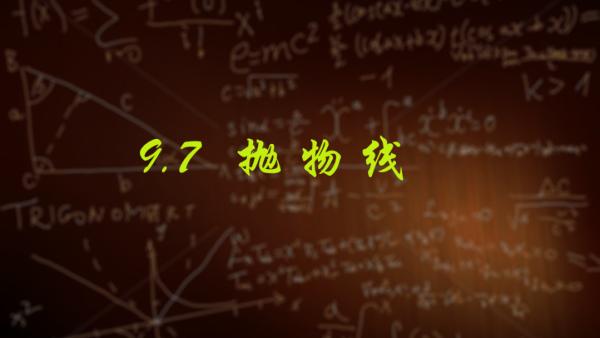高考知识点之9.7 抛物线