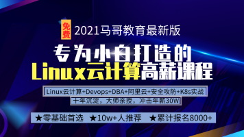 Linux运维及云计算年薪30W入门经典教程【马哥亲讲】