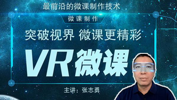 VR微课制作