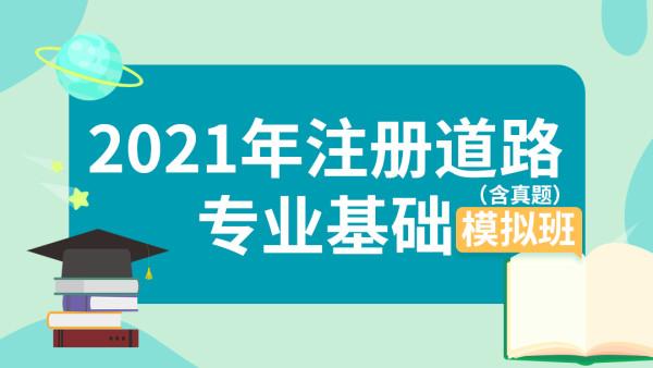 2021年注册道路专业基础模拟班(含真题)