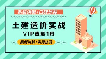 土建造价实战VIP直播1班-土建工程造价案例实操【启程学院】