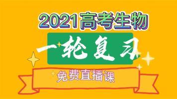 2021高考备战生物一轮复习免费直播课+录播课