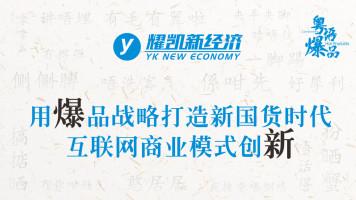 """用爆品战略打造""""新国货时代""""互联网商业模式创新【耀凯新经济】"""