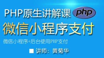 10分钟搞定 php+微信小程序支付 在线视频教程(含源代码)