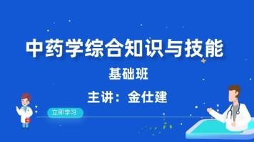 执业药师【中药学综合知识与技能】基础班