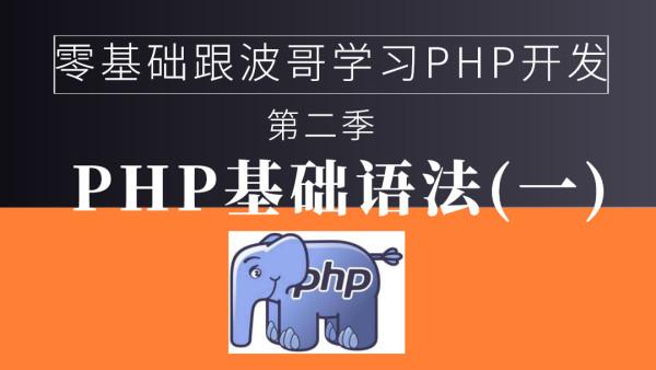PHP基础语法变量数据类型流程控制函数(第二季)