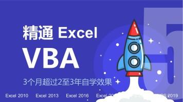 精通Excel视频教程-⑤VBA实战篇【朱仕平】