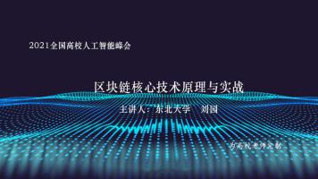 区块链核心技术原理及实战