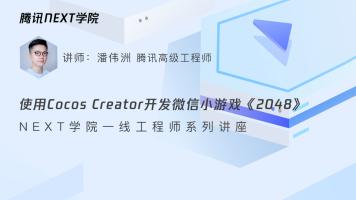 【NEXT公开课】使用Cocos Creator开发微信小游戏《2048》