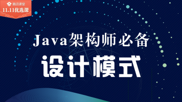 Java互联网架构师之设计模式