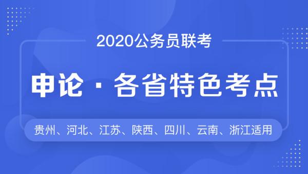 2020联考-申论-各省特色考点精讲