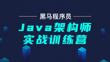 【黑马精品公开课】Java架构师实战训练营公开课