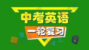 中考英语一轮复习(初三英语必备)【家课堂网校】