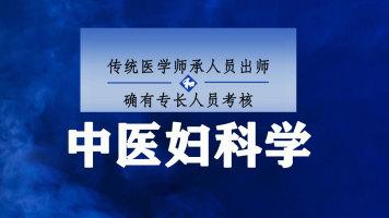 传统医学师承和确有专长考试—中医妇科学(权威讲解)代报名