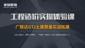 体验课|广联达GTJ土建算量实战拓展 · 案例③