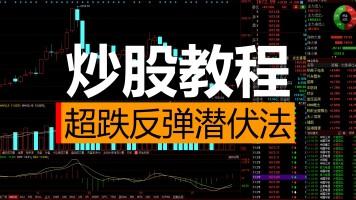 零基础学习股票投资知识炒股教程-超跌反弹潜伏战法