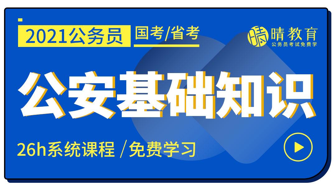 公安专业知识【晴教育公考】适用2021公务员省考