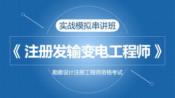 2020年注册电气工程师(发输变电)专业考试实战模拟串讲班