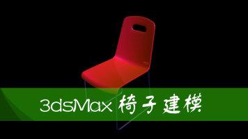 3dsMax手把手教系列:椅子建模教程(款式002)【沐风老师】
